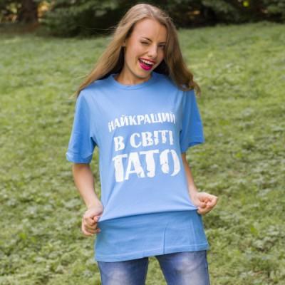 "Printed Patriotic Unisex T-shirt ""Best Daddy"""