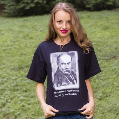 "Printed Patriotic Unisex T-shirt ""Shevchenko"""